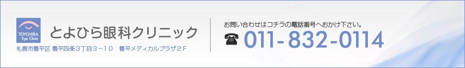 お問い合わせのお電話は、電話番号011-832-0114へおかけ下さい。